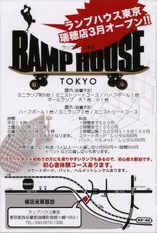 110329ramphausemizuho_s.jpg